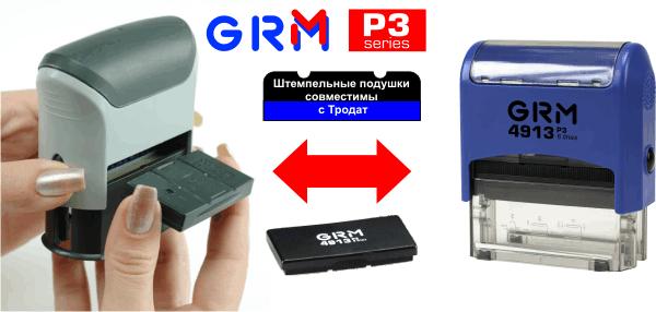 Штемпельные подушки штампов GRM серии P3 совместимы с автоматической оснасткой ТРОДАТ